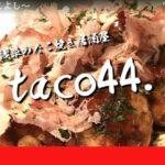【HP制作】浅草のたこ焼き居酒屋 taco44.
