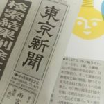 【演劇】 中ノ嶋ライトの公演情報が東京新聞に