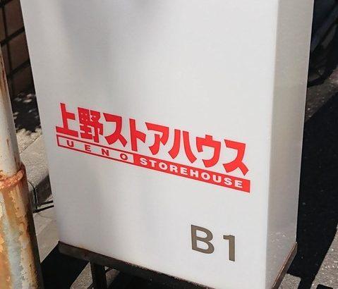 【演劇】上野ストアハウスのアクセス 各駅からわかりやすい行き方