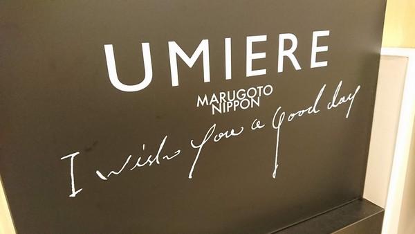 UMIERE(ウミエール)が浅草まるごとにっぽん1Fにオープン
