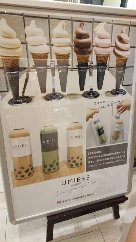 umiereのソフトクリーム