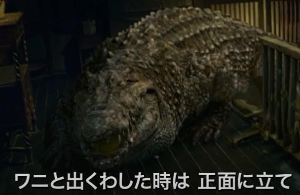 【映画】ザ・クロコダイル 人喰いワニ襲来