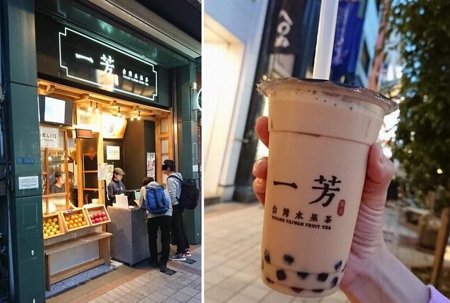 一芳台湾水果茶(イーファン)