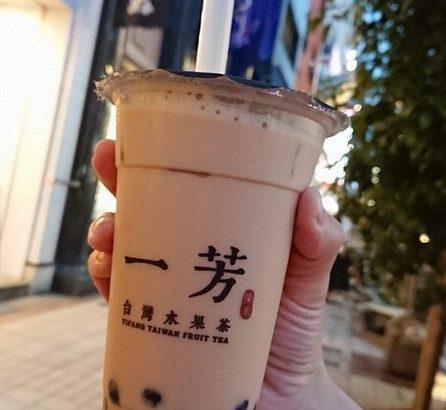【浅草グルメ】一芳台湾水果茶(イーファン)