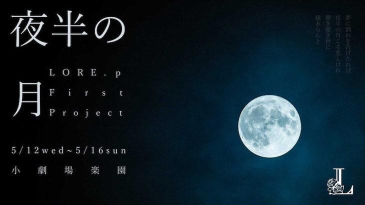 【演劇】劇団ロオル LORE.p First project『夜半の月』